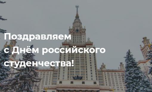 С Днём Российского студенчества!