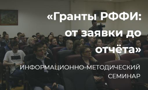 Информационно-методический семинар по грантам РФФИ