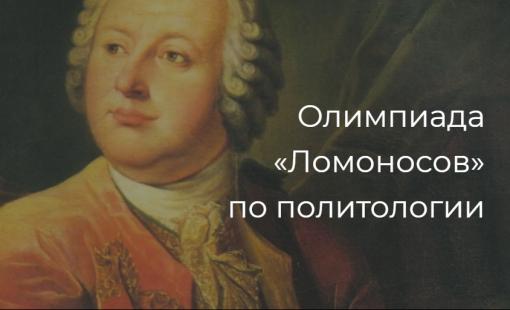 Олимпиада Ломоносов