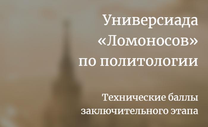 Универсиада Ломоносов