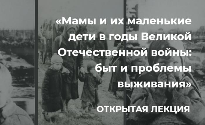 Открытая лекция С.И. Белова