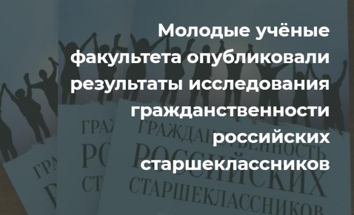 Гражданственность российских старшеклассников
