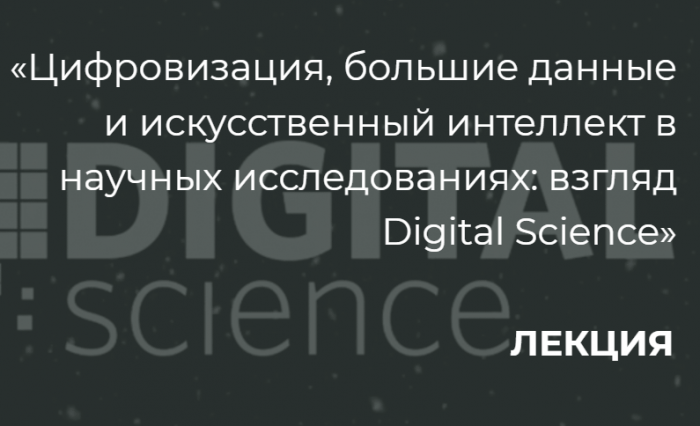 Лекция Digital Science