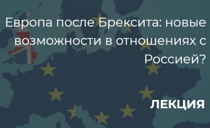 Лекция_Европа после Брексита
