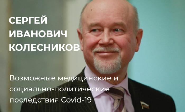 Лекция С.И. Колесникова