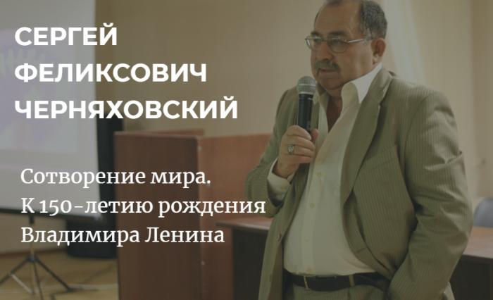 Лекция С.Ф. Черняховского