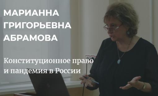 Вебинар М.Г. Абрамовой