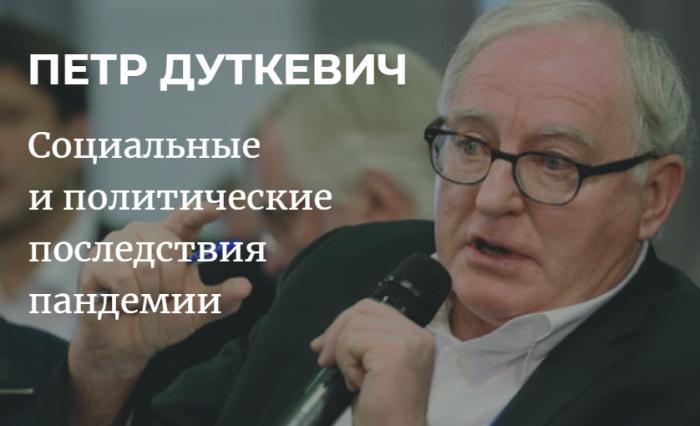 Лекция Петра Дуткевича