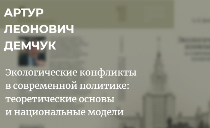 Вышла монография А.Л. Демчука