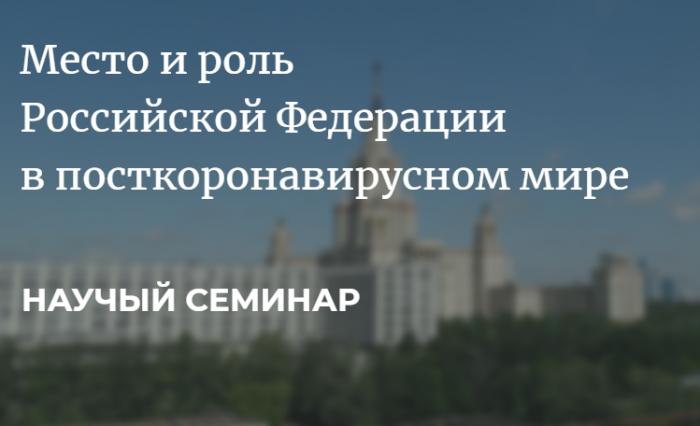 Научный семинар Место и роль России в посткоронавирусном мире