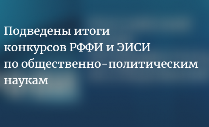Итоги конкурсов ЭИСИ и РФФИ