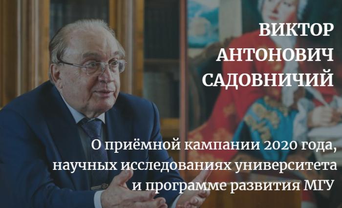 Пресс-конференция ректора МГУ