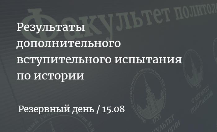ДВИ История Резервный день
