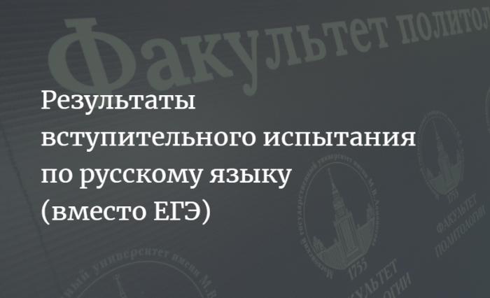 Экзамен по русскому языку вместо ЕГЭ