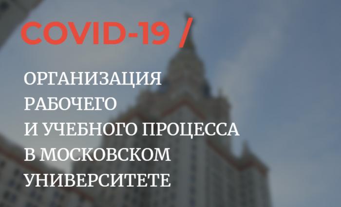 Covid-19 Организация работы Московского университета