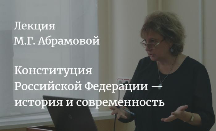 Лекция М.Г. Абрамовой