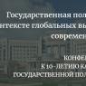 Конференция кафедры государственной политики