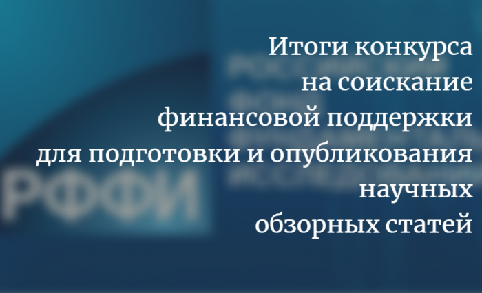 Итоги конкурса РФФИ Экспансия