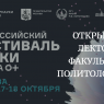 Лекторий факультета на Фестивале науки