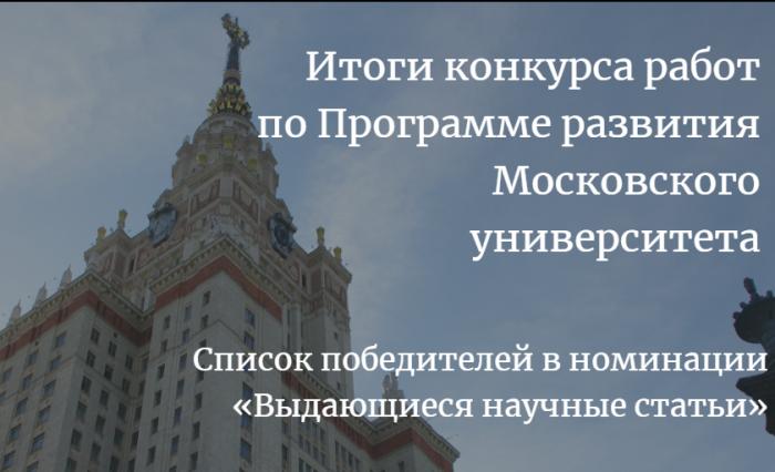 Итоги конкурса научных работ по Программе развития МГУ