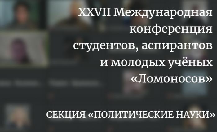 Итоги конференции Ломоносов