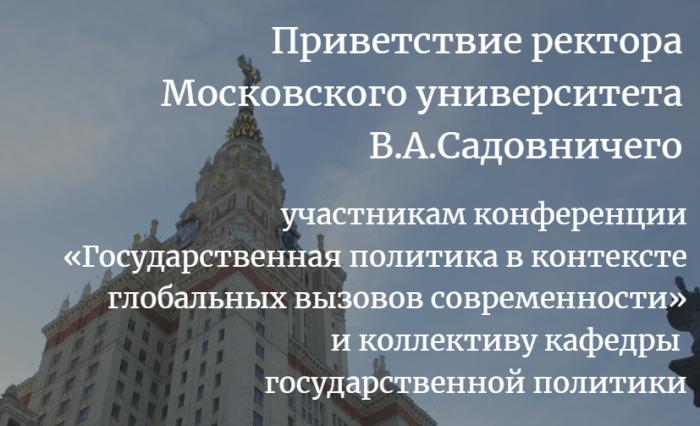 Приветствие ректора МГУ