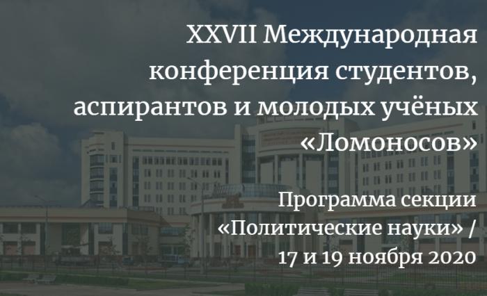 Программа секции Политические науки Конференции Ломоносов 2020