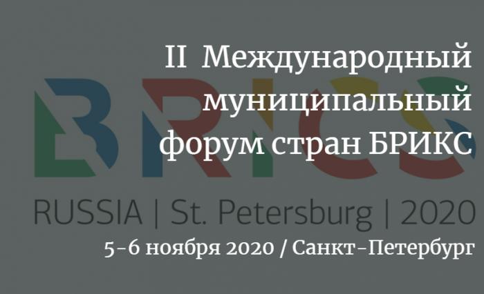 II Международный муниципальный форум стран БРИКС