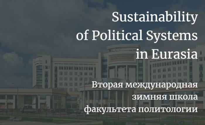 Вторая международная зимняя школа факультета политологии