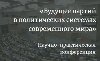 Конференция о будущем политических партий и партийных систем