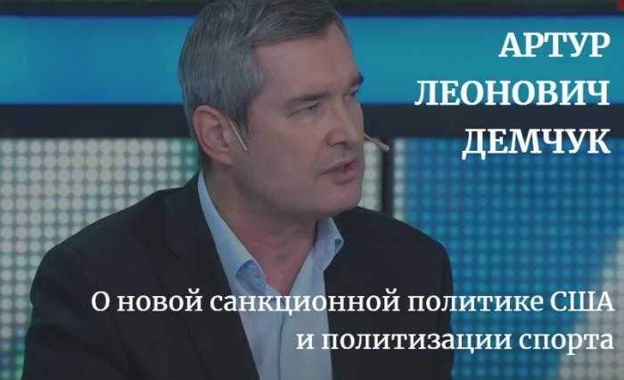А.Л. Демчук на телеканале НТВ