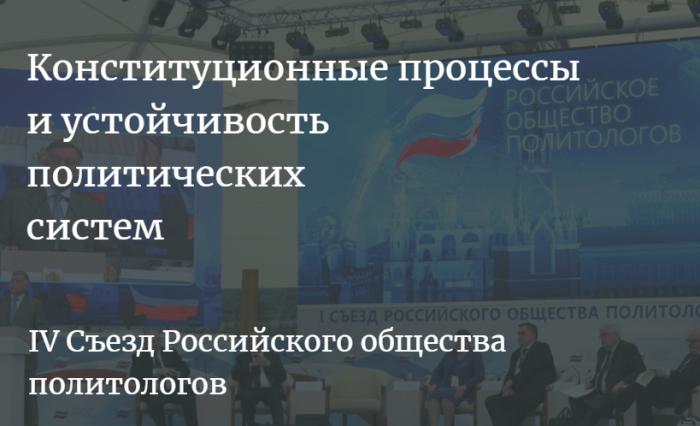 IV Съезд Российского общества политологов