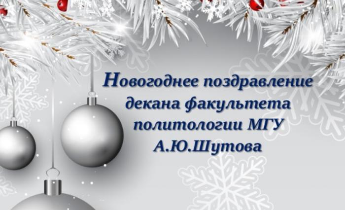 Новогоднее поздравление декана