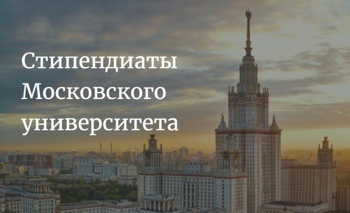 Стипендиаты Московского университета