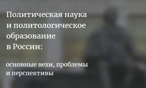 Конференция к 30-летию отделения политологии МГУ