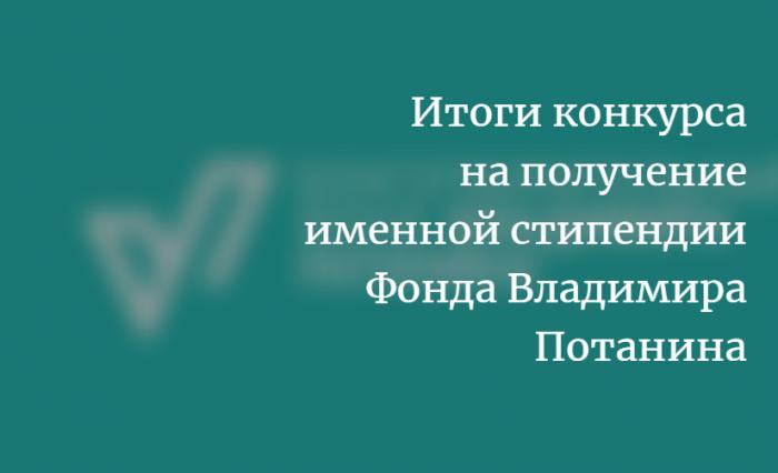 Итоги конкурса Фонда Владимира Потанина