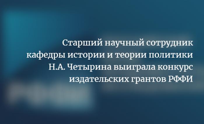 Н.А.Четырина выиграла грант РФФИ