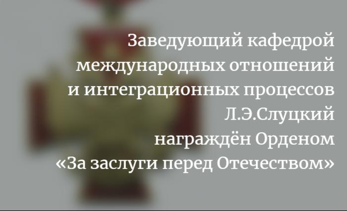 Л.Э.Слуцкий награждён Орденом за заслуги перед Отечеством
