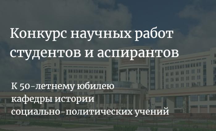Конкурс научных работ к юбилею кафедры ИСПУ