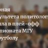Сборная факультета политологии МГУ вышла в плей-офф