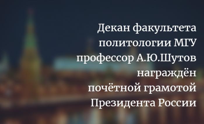 Декан факультета политологии награждён почётной грамотой Президента России