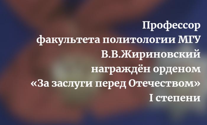 В.В.Жириновский награждён орденом За заслуги перед Отечеством