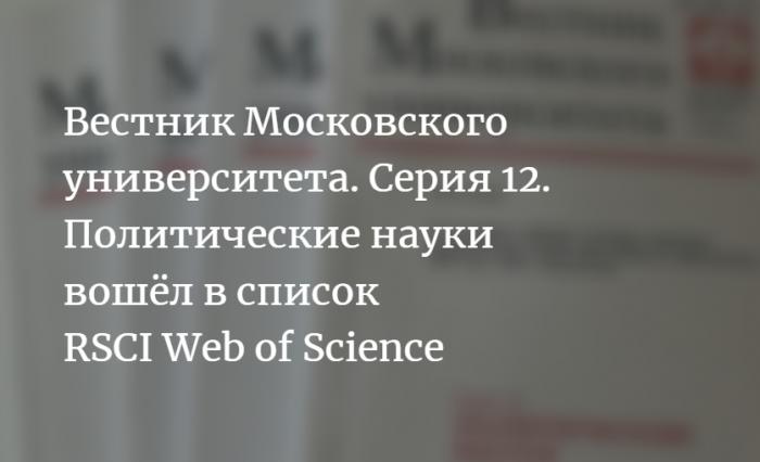 Вестник МГУ Серия Политические науки вошёл в RSCI Web of Science