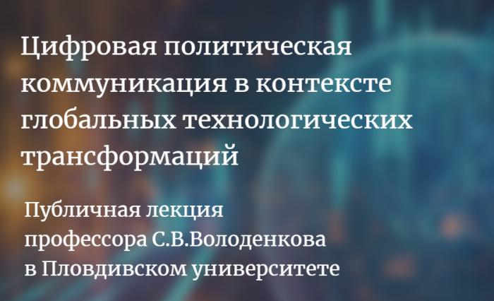 Лекция С.В.Володенкова