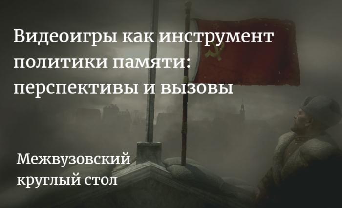 Круглый стол по политике памяти на факультете политологии МГУ