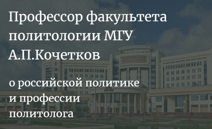 Интервью А.П.Кочеткова Вечерней Москве