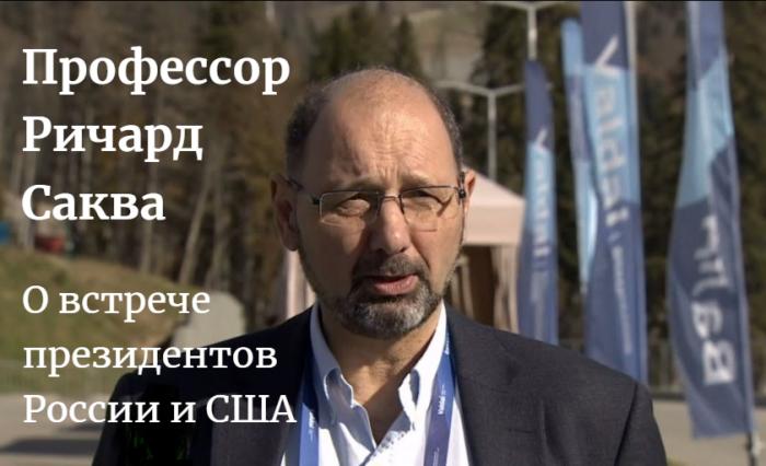 Профессор Ричард Саква о встрече президентов России и США