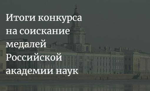 Итоги конкурса на соискание медалей РАН