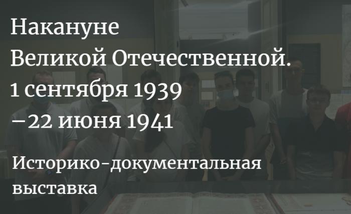 Студенты факультета посетили историко-документальную выставку