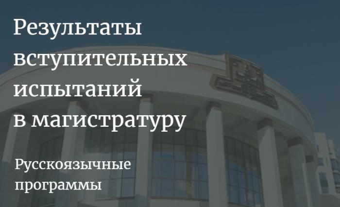 Результаты эказаменов в магистратуру_Русскоязычные программы